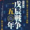 仙台市博物館「戊辰戦争150年」2018年10月26日開催 戊辰戦争とは