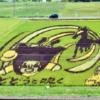 田んぼアート「風の又三郎」宮沢賢治童話村・記念館も紹介