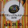 仙台クラシックフェスティバル2018  9.28fri 29sat 30sun開催 おすすめホテル紹介