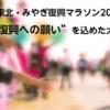東北みやぎ復興マラソン2018 10月14日(日)開催 13日(土)の開幕祭・復興マルシェ、ゲストについて