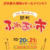 2018秋 仙台 卸町 ふれあい市 10/20(土)21(日)開催 さんまプレゼント