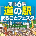 東北6県「道の駅」まるごとフェスタ 10月16日・17日 各日先着500名プレゼント