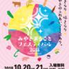 みやぎまるごとフェスティバル2018 10月20日(土)~21日(日)開催 フラワーフェス・マルシェ他イベント