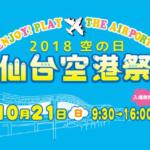 2018 空の日 仙台空港祭 10月21日(日)開催 ホンマちゃんがくるよ 空弁紹介