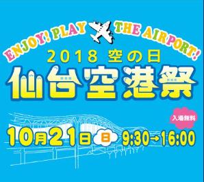 2018 空の日 仙台空港祭 10月21...