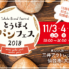 とうほくパンフェス2018 11/10(土)11(日)開催 東北パンフェス 追加出店情報