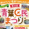 青葉区民祭り2018年11月3日開催 宿泊券・商品券等が当たる