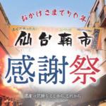 仙台朝市感謝祭2018 11/9(金)10(土)開催 朝市汁・いかぽっぽ無料