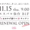 仙台・エスパル本館地下 11/15リニューアル 惣菜・スイーツ充実 営業時間拡大