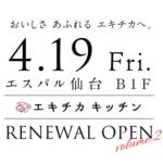 仙台・エスパル地下 4/19リニューアル 惣菜・スイーツ充実 営業時間拡大