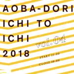 仙台 青葉通イチとイチ 2018 11/23(金)11/24(土)開催のイベント