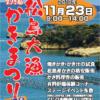松島大漁かきまつりin磯島2018 11月23日(金・祝)開催のイベント 焼きかき・かき汁の無料試食