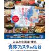 みなみ北海道・北東北 食旅フェスタin仙台 2018 11/17(土)~11/18(日)開催 情報追加