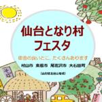 2018「仙台となり村」企画展11/4~7・「仙台となり村」フェスタ11/6開催 勾当台公園