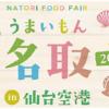 うまいもん名取2018 in 仙台空港 11/10(土)~11(日)名取せり鍋・試食200食