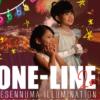 ONE-LINE2018気仙沼クリスマスイルミネーションプロジェクト12/8(土)~1/14(月・祝)