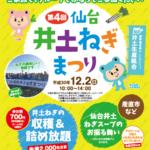 仙台・土井ねぎまつり2018 12/2(日)開催 ねぎスープお振る舞い