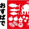 志津川湾「おすばでまつり・福興市」12月29日(土) 同日開催セール情報