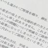 小室圭さん 文書を公表・金銭問題は「解決済み」 元婚約者は「解決してない」