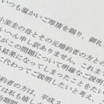 小室圭さん 文書を公表・金銭問題は「解決済み」 元婚約者は「解決してない」不思議な感覚