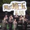 「翔んで埼玉」2月22日公開映画 ジャパンプレミアム 二階堂ふみ GACKT