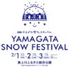 銀世界の乙女「紅花美人」 やまがた雪フェスティバル2019 2.1~3開催 最上川ふるさと総合公園