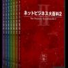 ネットビジネス大百科2(無料)和佐大輔・木坂健宣氏 ご紹介