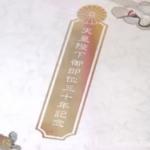天皇陛下御在位30年 仙台 記念硬貨・記念切手 京都御所では