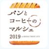 美味しいパンが集合!パンとコーヒーのマルシェ2019㏌仙台トラストシティ