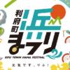 利府町浜まつり2019 2月16日開催 カキパエリアおふるまい チーム8ミニライブ