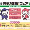 仙台「元気!健康!フェア㏌東北」同時開催 「ママビバ 2019」