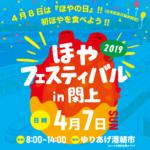 ほやフェスティバル㏌閖上2019 4月7日開催 ほやむき選手権・詰め放題(500円)