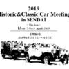 ヒストリック&クラシックカーミーティング㏌仙台2019.4.13~14 ロマンあふれるCC