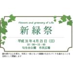 杜の都・仙台 百年の杜づくり「新緑祭」2019 4月21日(日)開催