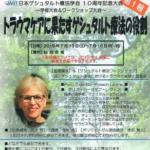 仙台・トラウマケアに果たすゲシュタルト療法の役割2019.7.13~15開催