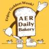 仙台 AER Daily Bakery 日替わりパン屋さん 2019年5月のBakeryは?