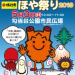 宮城げんき市「ほや祭り」2019.5.3 太平洋の恵・ほやの華麗なる変身