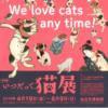 仙台市博物館「いつだって猫展」4月19日(金)~ 22日先着粗品プレゼント