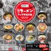 仙台ラーメンフェスタ2019 あすと長町で5/2(木)~6(月)開催 麺職人の凄技