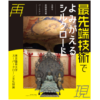 東北歴史博物館「最先端技術でよみがえるシルクロード」2019.4.19 高精度な再現