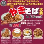 仙台 E BeanS「やきそば大会」2019 5月1日・2日開催 100円って素敵な企画