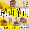仙台市・宮城県美術館「横山華山」展4月20日より開催 グッズも素敵