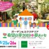 ガーデン&エクステリア2019 夢メッセ 5/25(土)26(日)開催 アクセス