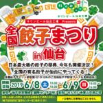 餃子まつり㏌仙台2019 6/8(土)・9(日)10:00~国際センターG10