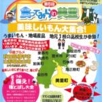 食ってみら㏌美里2019 5月26日(日) もつ煮無料試食会 梅・種飛ばし フリマ