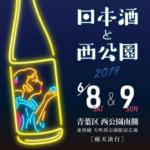 仙台「日本酒と西公園」6月8日・9日開催  利き酒券でおちょこ10杯試飲