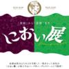 仙台「におい展」楽天とコラボ・イーグルスドームで開催 どれほどの激臭?