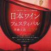 日本ワインフェスティバル花巻大迫 2019 5/25(土)・26(日) ゲスト田崎真也