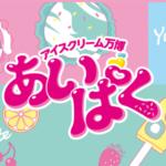 アイスクリーム万博「あいぱく」2019仙台港 混雑状況・お持ち帰りは?