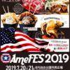 アメリカンフェスティバル2019 7/20(土)・21(日) 日米文化交流